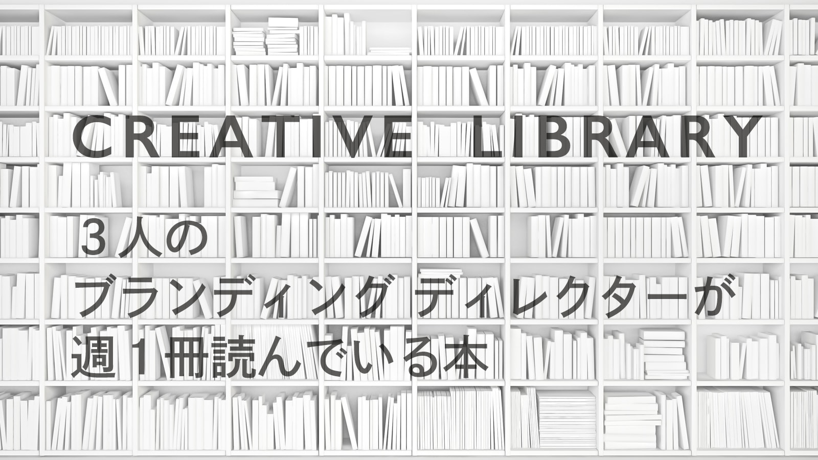 CREATIVE LIBRARY